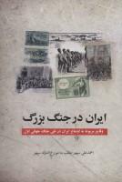 ایران در جنگ بزرگ (وقایع مربوط به اوضاع ایران در طی جنگ جهانی اول)