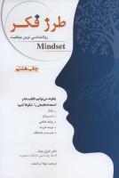 طرز فکر (روانشناسی نوین موفقیت)