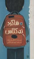 شاگرد ته کلاس (رمان هایی که باید خواند)