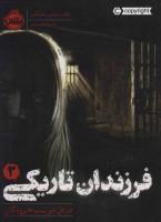 فرزندان تاریکی 3 (در دل فریب خوردگان)