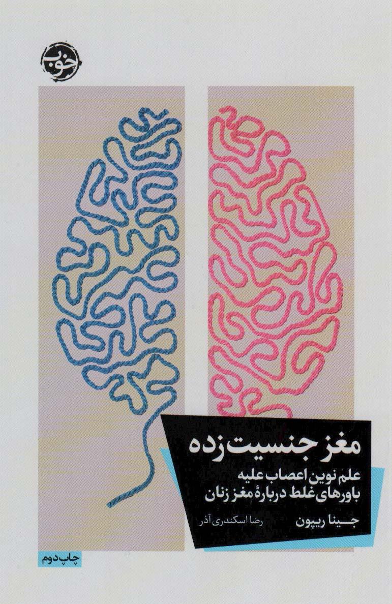 مغز جنسیت زده (علم نوین اعصاب علیه باورهای غلط درباره ی مغز زنان)