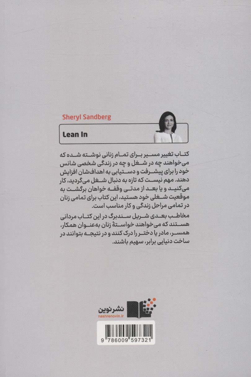 تغییر مسیر (زنان،شغل و میل به پیشرفت)