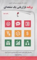 برنامه بازاریابی یک صفحه ای (مشتریان جدید جذب کنید،درآمد بیشتری به دست آورید و متمایز شوید.)