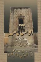 اوستانامه (بخش های یکم تا دهم:از آفرینش تا فرشگرد)