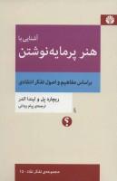 آشنایی با هنر پرمایه نوشتن (براساس مفاهیم و اصول تفکر انتقادی)،(تفکر نقاد15)