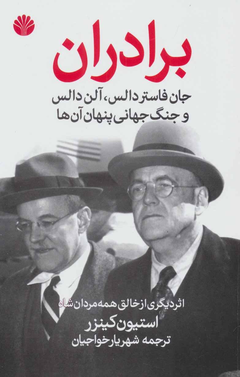 برادران جان فاستر دالس،آلن دالس و جنگ جهانی پنهان آن ها