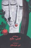 سوگنامه اصلی-کرم (نمایشنامه)