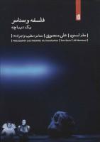 فلسفه و تئاتر 1 دیباچه (تئاتر:نظریه و اجرا18)
