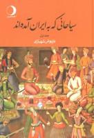 سیاحانی که به ایران آمده اند (2جلدی)