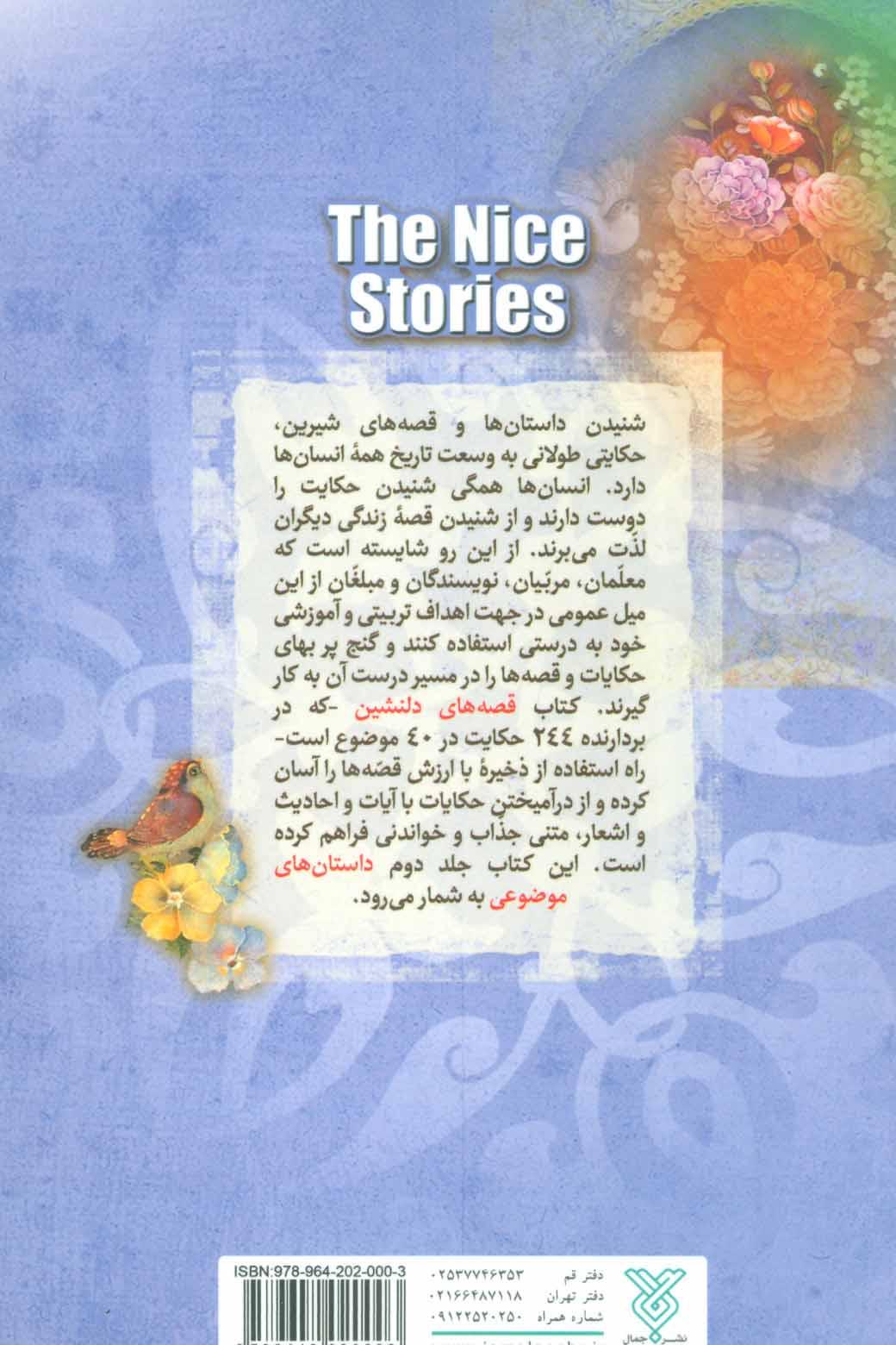 قصه های دلنشین (داستان های موضوعی:40 موضوع،244 داستان)