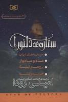 مجموعه ستاره ی دلتورا (4جلدی،باقاب)