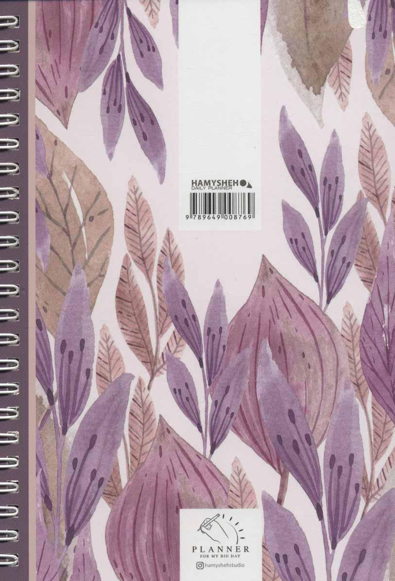دفتر یادداشت برنامه ریزی روزانه (کد 769)،(سیمی)