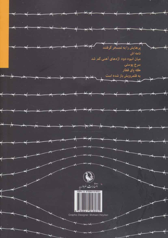 پناهنده (مجموعه شعر)