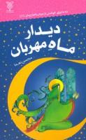 دیدار ماه مهربان (ده ماجرای خواندنی از دیدار با امام زمان (عج))