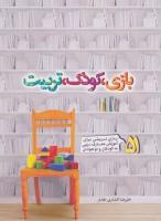 بازی،کودک،تربیت (51 بازی تربیتی برای آموزش معارف دینی به کودکان و نوجونان)