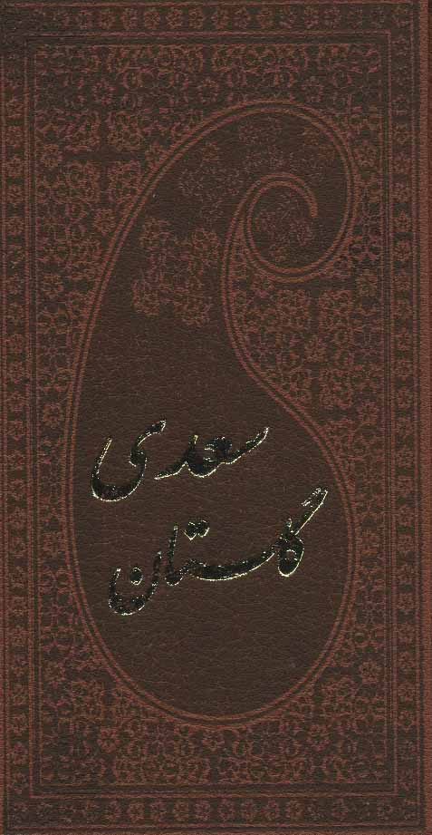 گلستان سعدی با مینیاتور (چرم،لب طلایی)