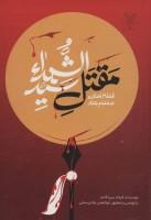قمقام زخار و صمصام بتار (مقتل سید الشهدا)