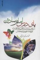 پای درس امام صادق (ع)،(نگاهی موحدانه به شگفتی های آفرینش)