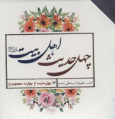 چهل حدیث اهل بیت (560 درس زندگی)،(14جلدی،باقاب)