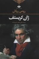 ژان کریستف (ادبیات کلاسیک جهان24)،(4جلدی)