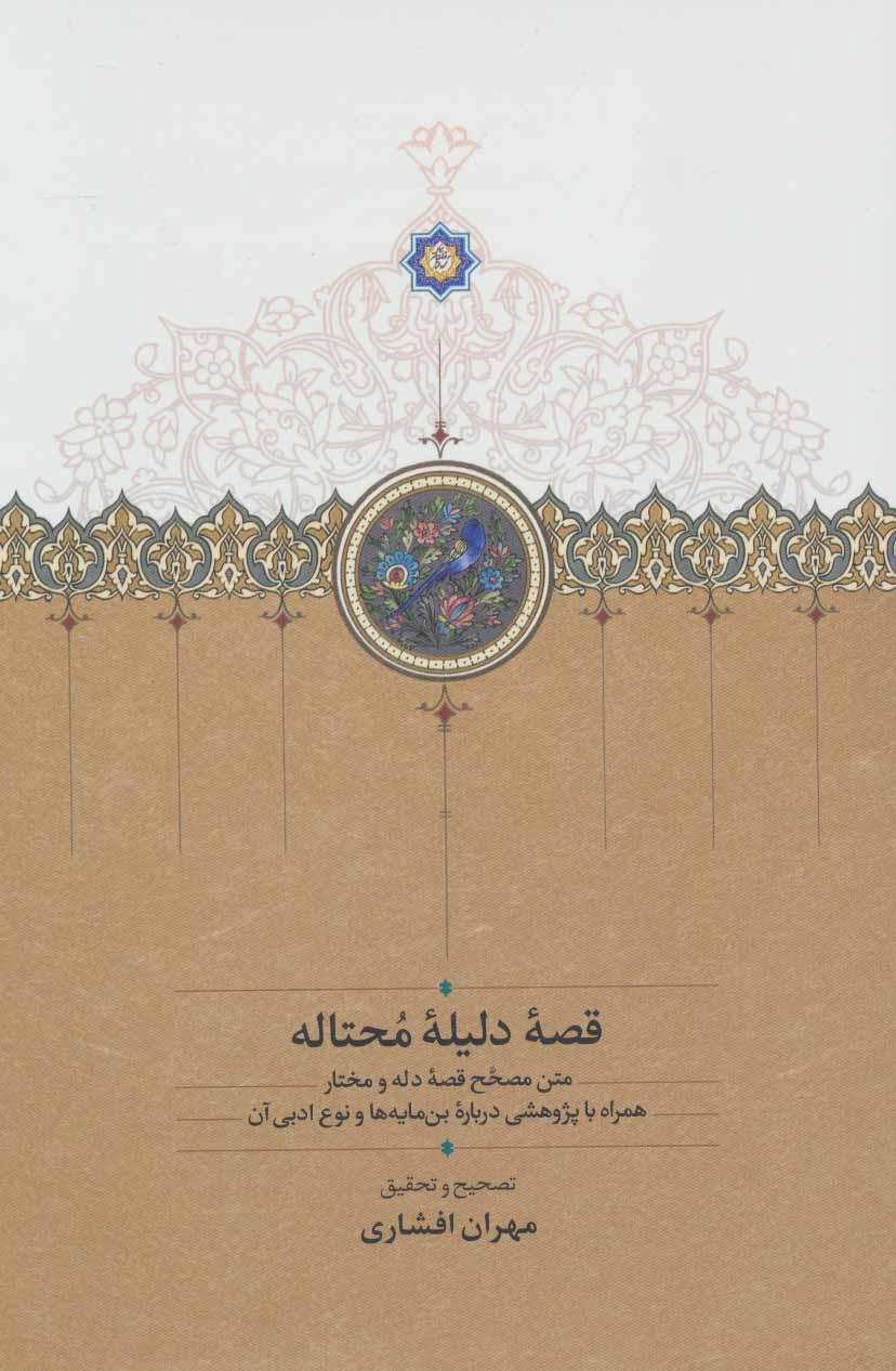 قصه دلیله محتاله (متن مصحح قصه دله و مختار)