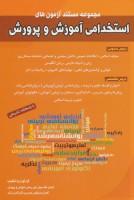 مجموعه مستند آزمون های استخدامی آموزش و پرورش