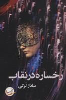 رخساره در نقاب