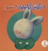 خرگوش کوچولوی حسود (گلاسه)