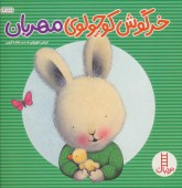 خرگوش کوچولوی مهربان (گلاسه)