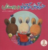 خرگوش کوچولو و دوستان (گلاسه)