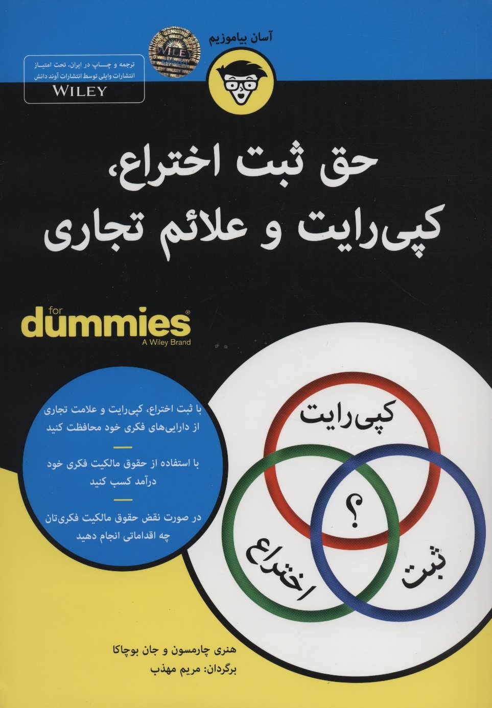 کتاب های دامیز (حق ثبت اختراع،کپی رایت و علائم تجاری)