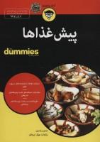 کتاب های دامیز (پیش غذاها)