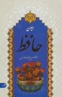 دیوان حافظ (همراه با متن کامل فالنامه حافظ)