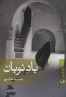 باد نوبان (داستان فارسی)