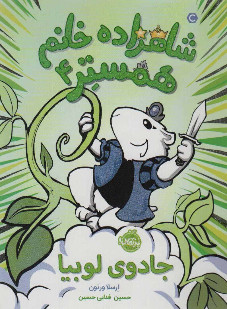 شاهزاده خانم همستر 4 (جادوی لوبیا)