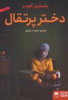 دختر پرتقال