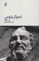 دموکریتوس (فیلسوفان بزرگ 1)