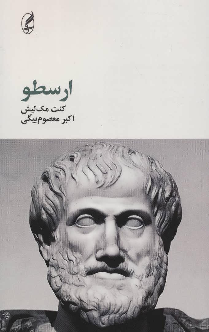ارسطو (فیلسوفان بزرگ 2)
