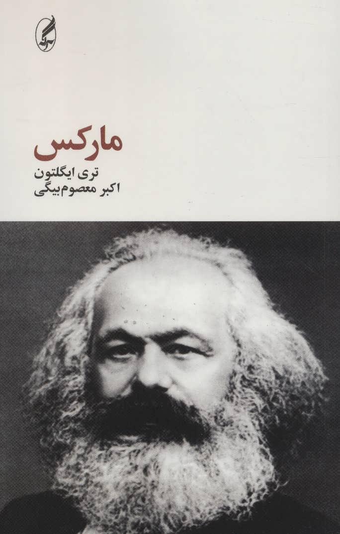 مارکس (فیلسوفان بزرگ 3)