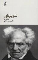 شوپنهاور (فیلسوفان بزرگ 4)