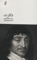 دکارت (فیلسوفان بزرگ 6)