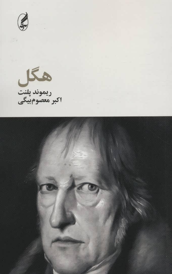هگل (فیلسوفان بزرگ 7)