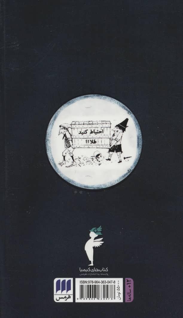 ماجراهای هوتسن پلوتس راهزن (کتاب های پنج ستاره)