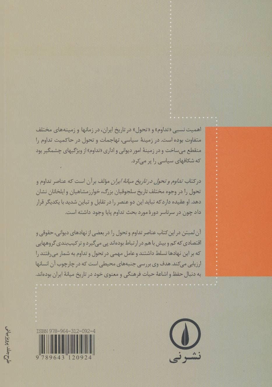 تداوم و تحول در تاریخ میانه ایران