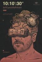 10:10:30 (چگونه یک دیوانه شب ها به خود و روزها به من تبدیل می شود)،(مجموعه شعر)