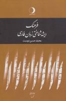 فرهنگ ریشه شناختی زبان فارسی (5جلدی)