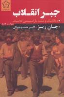 جبر انقلاب (دیالکتیک و سنت مارکسیستی کلاسیک)