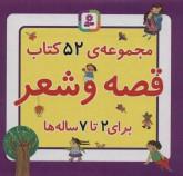 مجموعه کتاب قصه و شعر (52جلدی،باجعبه)