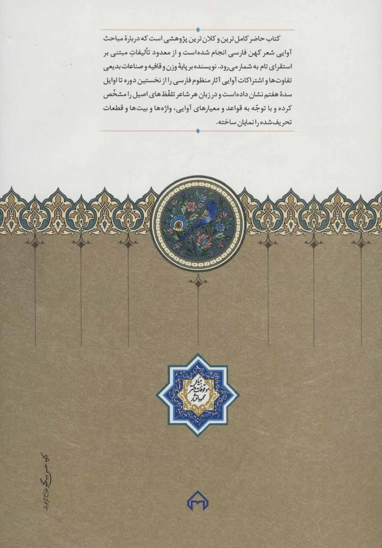تلفظ در شعر کهن فارسی (بهره گیری از شعر در شناخت تلفظ های دیرین)