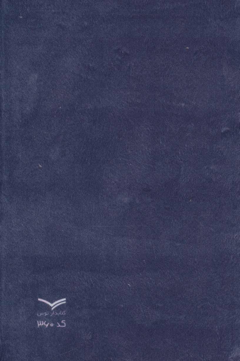 دفتر یادداشت خط دار پارچه ای (کد 360)